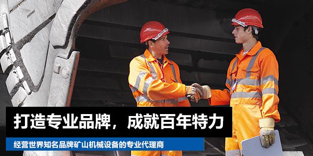 新疆yabo12yabo218是一家专业经营世界知名品牌矿山机械设备的专业代理商,致力于为客户提供专业的解决方案及优质的产品。