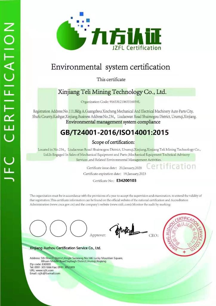 环境管理体系认证证书 (英)